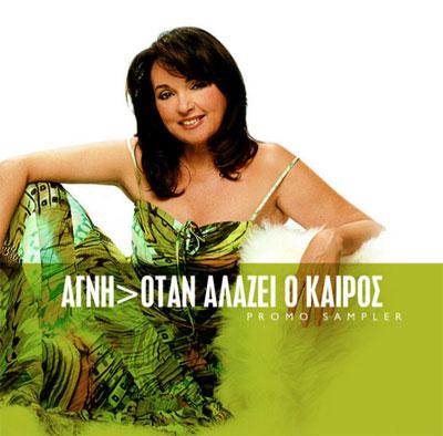 Αγνή - Οταν αλλάζει ο καιρός (το εξώφυλλο είναι από το promo cd)