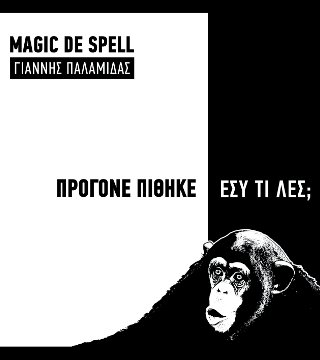Magic De Spell & ������� ��������� - ������� ������ ��� �� ���;