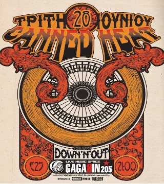 Canned Heat + Down & Out @ Gagarin 205 - Mουσική