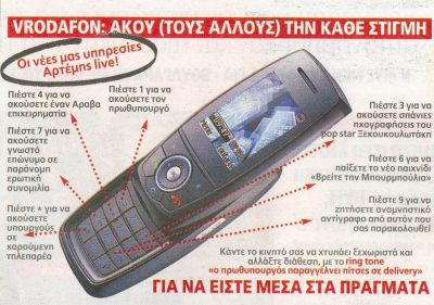 Click για να την δείτε σε μεγάλο μέγεθος  ==============  Vodafone - New Services Cell phone new services - νέες υπηρεσίες στο vodafone κινητό σας! Λέξεις Κλειδιά: Cell phones mobile ringtones vodafone teleparty chat minister